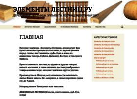 Elementylestnic.ru thumbnail
