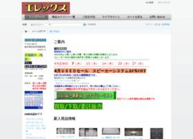 Elex.ne.jp thumbnail
