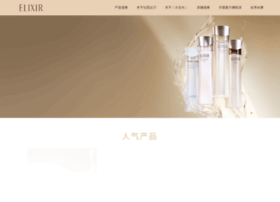 Elixir.com.cn thumbnail