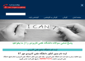 Elmi-karbordi.org thumbnail