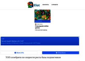 Elot.ru thumbnail