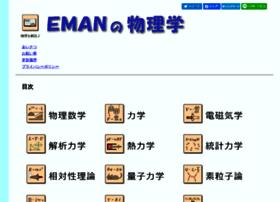 Eman-physics.net thumbnail