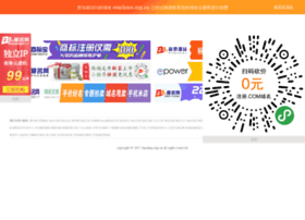 Emchina.org.cn thumbnail