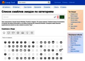 Emojitool.ru thumbnail