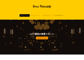 Emu-francaise.jp thumbnail