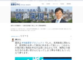 Endou-hayato.jp thumbnail
