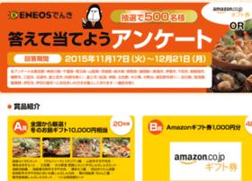Ene-den.jp thumbnail