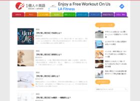 English-for-japanese.net thumbnail