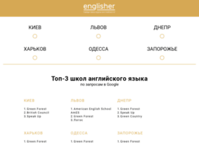 Englisher.com.ua thumbnail
