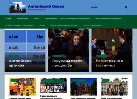 Englishocean.ru thumbnail