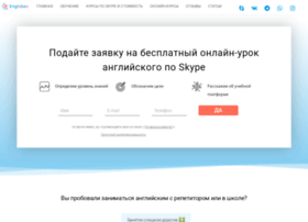 Englobex.ru thumbnail