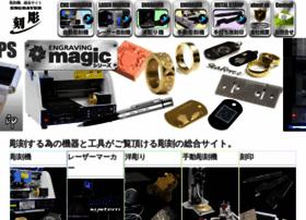 Engraver.jp thumbnail