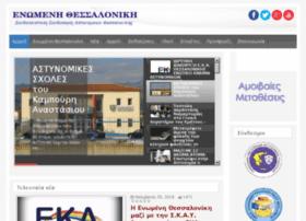 Enomenithessaloniki.gr thumbnail