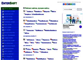 Entershift.ru thumbnail