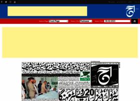 Epaper.dailyaaj.com.pk thumbnail