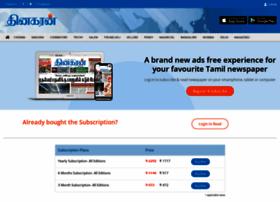 Epaper.dinakaran.com thumbnail