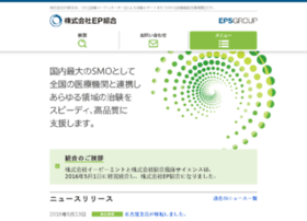 Epmint.co.jp thumbnail