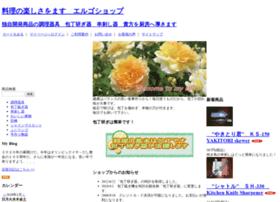 Ergoshop.jp thumbnail