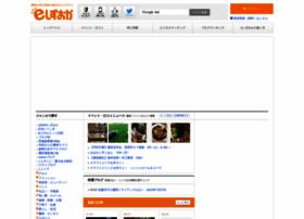 Eshizuoka.jp thumbnail