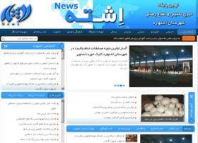 Eshtanews.ir thumbnail