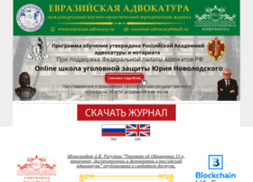 Eurasian-advocacy.ru thumbnail