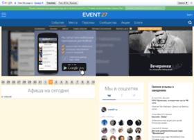 Event27.ru thumbnail