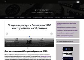 Evotrade.ru thumbnail
