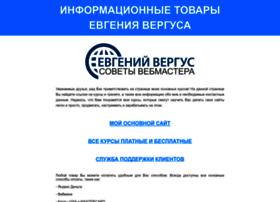 Evvergus.justclick.ru thumbnail