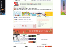 Ewen.com.cn thumbnail