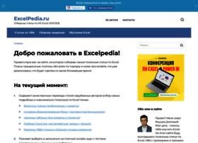 Excelpedia.ru thumbnail