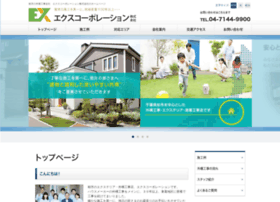 Exco.co.jp thumbnail