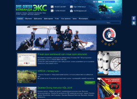 Exdive.com.ua thumbnail