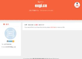 Exgi.cn thumbnail