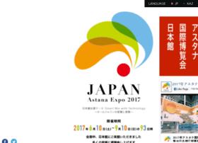 Expo2017-astana.go.jp thumbnail