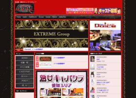 Extreme-group.jp thumbnail