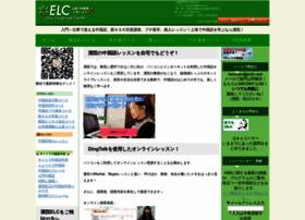 Ez-language.net thumbnail