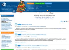 Facultet.ru thumbnail