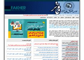 Fakher.ac.ir thumbnail