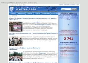 Falun-info.org thumbnail
