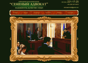 Family-advokat.kiev.ua thumbnail
