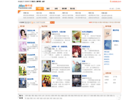 Fanshukan.com thumbnail
