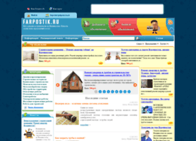 Farpostik.ru thumbnail