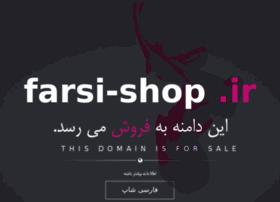 Farsi-shop.ir thumbnail