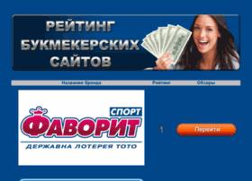 Favtoto.com.ua thumbnail