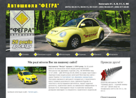 Fegra.ck.ua thumbnail