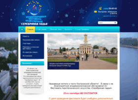 Festival-kostroma.ru thumbnail