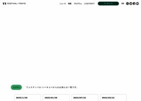 Festival-tokyo.jp thumbnail