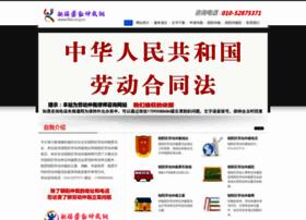 Fike.org.cn thumbnail