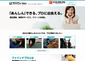 Findpro.jp thumbnail