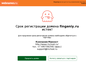 Fingeniy.ru thumbnail